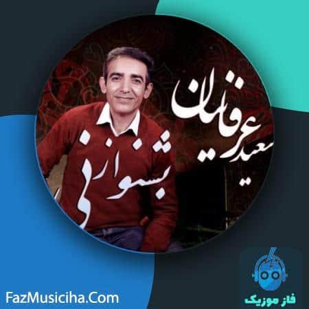 دانلود آهنگ سعید عرفانیان بشنو از نی Saeed Erfaniyan Beshno Az Ney