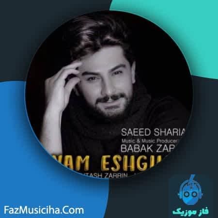 دانلود آهنگ سعید شریعت جانم عشقم Saeed Shariat Janam Eshgham