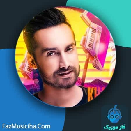 دانلود آهنگ سامان جلیلی خاص Saman Jalili Khass