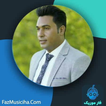 دانلود آهنگ کردی شهاب لرستانی دختر مو فرفری Shahab Lorestani Dokhtar Mo Ferferi