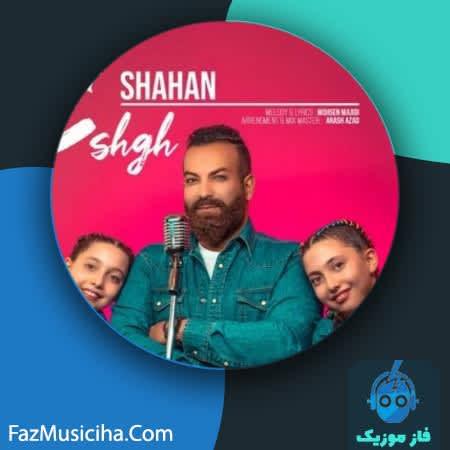 دانلود آهنگ شاهان عشق Shahan Eshgh
