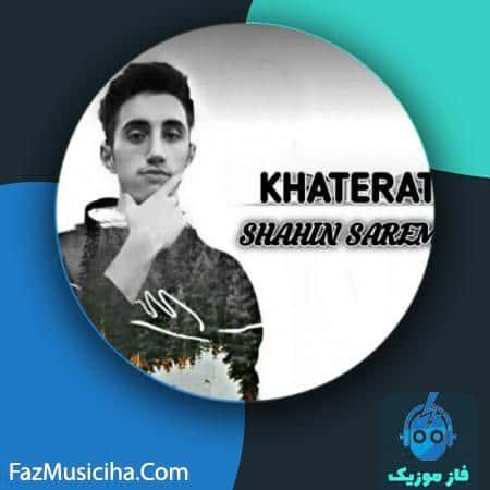 دانلود آهنگ شاهین صارمی خاطرات Shahin Saremi Khaterat