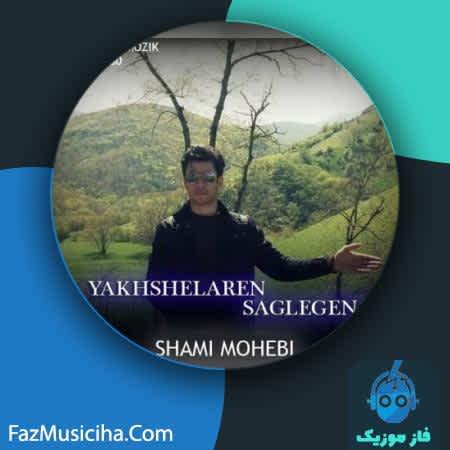 دانلود آهنگ ترکی شمی محبی یاخشیلارین ساغلغنا Shami Mohebi Yakhshelaren Saglegena