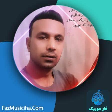دانلود آهنگ عبدالله عزیزی عشق منی Abdolah Azizi Eshghe Mani