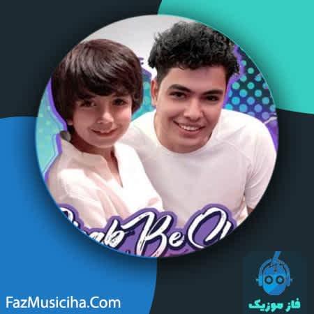 دانلود آهنگ عادل و میعاد شب به شب Adel Miad Shab Be Shab