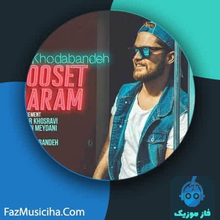 دانلود آهنگ علی خدابنده دوست دارم Ali Khodabandeh Dooset Daram