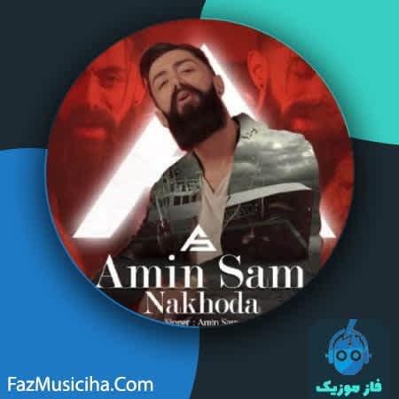 دانلود آهنگ امین سام ناخدا Amin Sam Nakhoda