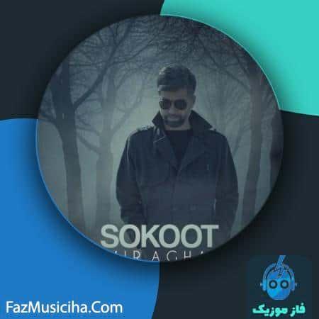 دانلود آهنگ امیر آقاسی سکوت Amir Aghasi Sokoot
