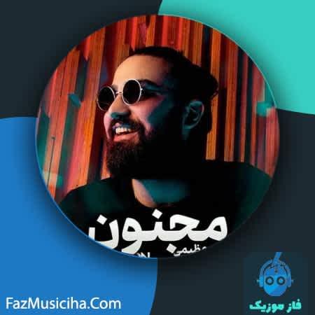 دانلود آهنگ امیر عظیمی مجنون Amir Azimi Majnoon