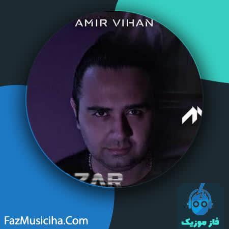دانلود آهنگ امیر ویهان ۲۷ آذر Amir Vihan 27 Azar
