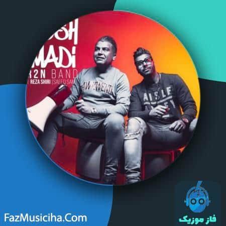 دانلود آهنگ آرتون بند و رضا شیری خوش اومدی Ar2n Band Khosh Umadi (Ft Reza Shiri)