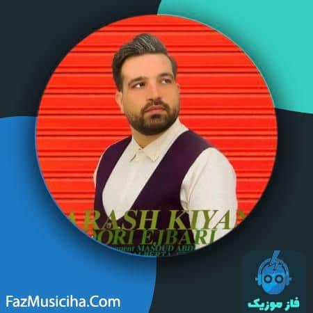 دانلود آهنگ آرش کیان دوری اجباری Arash Kiyan Doori Ejbari