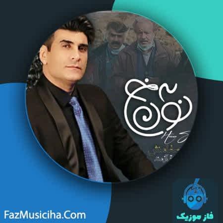 دانلود آهنگ کردی حسین صفامنش و صادق آزمند نون خ ۳ Arash Mehrabi & Shirzad Karimi Boghz