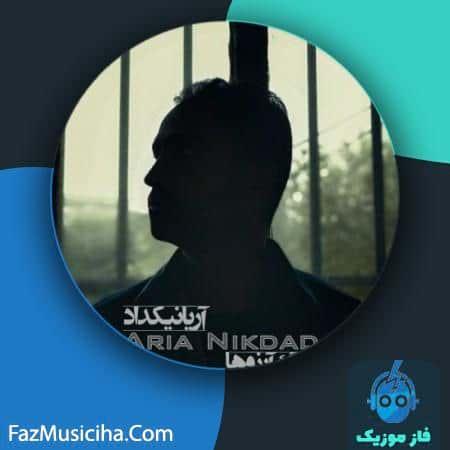 دانلود آهنگ آریا نیکداد مرگ آرزوها Aria Nikdad Marge Arezooha