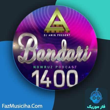 دانلود آهنگ دیجی امین بندری میکس (نوروز ۱۴۰۰) DJ Amin Bandari Mix (Noroooz 1400)