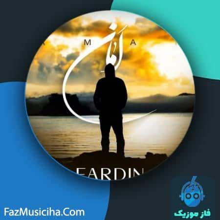 دانلود آهنگ فردین حیدرپور امان Fardin Heydarpour Aman