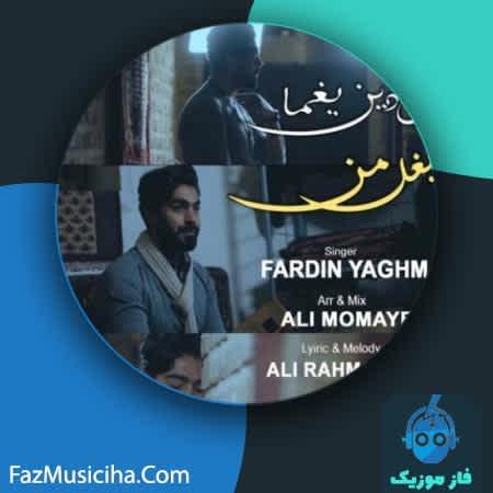 دانلود آهنگ فردین یغما بغل من Fardin Yaghma Baghale Man