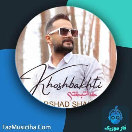 دانلود آهنگ فرشاد شکور خوشبختی Farshad Shakor Khoshbakhti
