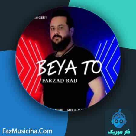 دانلود آهنگ فرزاد راد بیا تو Farzad Rad Beya To