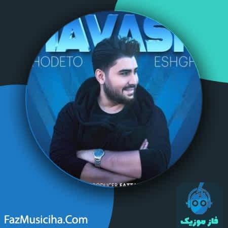 دانلود آهنگ هاوش خودتو عشقه Haavash Khodeto Eshghe