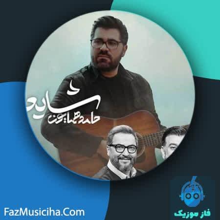 دانلود آهنگ حامد همایون شایعه Hamed Homayoun Shayee