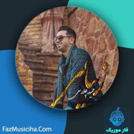 دانلود آهنگ حمید چلارسی زیبایی Hamid Chelaresi Zibaei