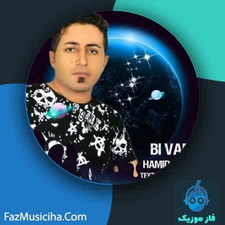 دانلود آهنگ کردی حمید کرمی بی وفا Hamid Karami Bi Vafa