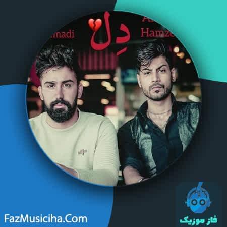 دانلود آهنگ کردی حمزه برزین و علی M2 دل Hamzeh Barzin & Ali M2 Del