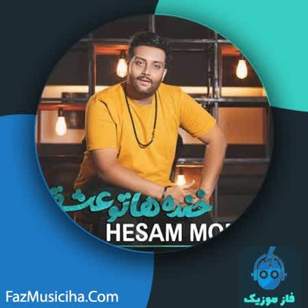 دانلود آهنگ حسام منعم خنده هاتو عشقه Hesam Monem Khandehato Eshghe