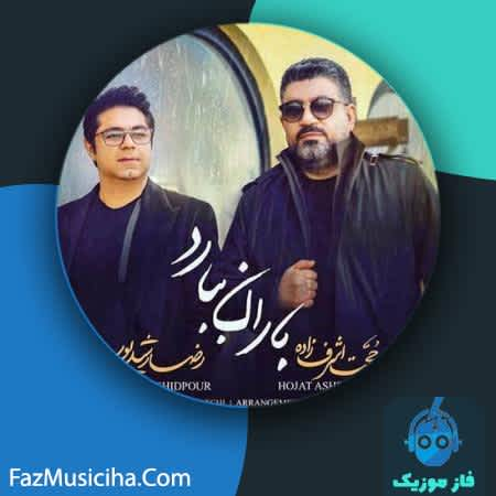 دانلود آهنگ حجت اشرف زاده و رضا رشیدپور باران ببارد Hojjat Ashrafzadeh And Reza Rashidpoor Baran Bebarad