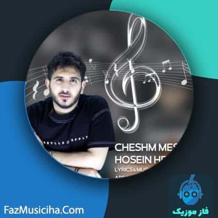 دانلود آهنگ حسین حصارکی چشم مشکی Hosein Hesaraki Cheshm Meshki