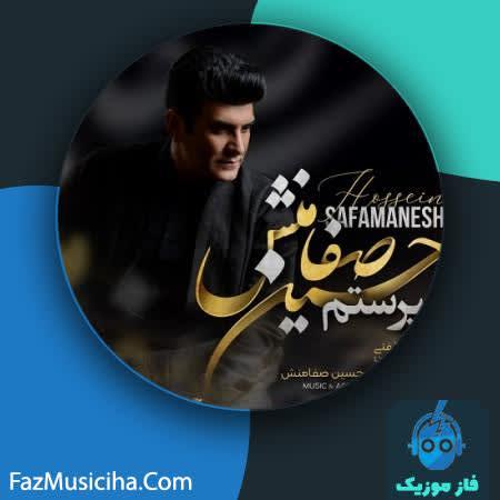 دانلود آهنگ کردی حسین صفامنش گیرستم Hossein Safamanesh Girestem