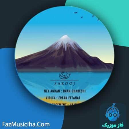 دانلود آهنگ ایمان قابشی و عرفان فطانت,حمید هومان ساروج Iman Ghabeshi Sarooj (Ft Erfan Fetanat,Hamid Homaan)