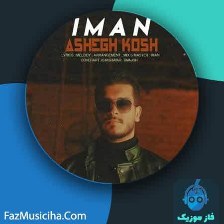 دانلود آهنگ ایمان غلامی عاشق کش Iman Gholami Ashgh Kosh