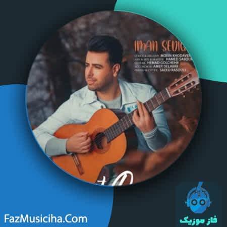 دانلود آهنگ ایمان صدیقی دوست دارم Iman Sedighi Dooset Daram