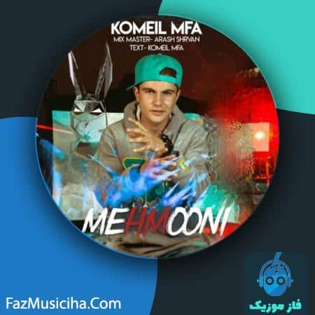 دانلود آهنگ کمیل ام فا مهمونی Komeil MFA Mehmooni