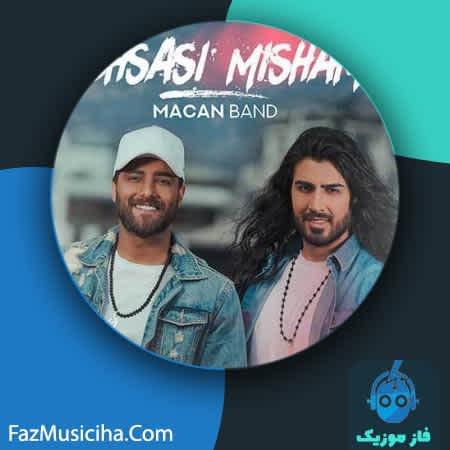 دانلود آهنگ ماکان بند احساسی میشم Macan Band Ehsasi Misham