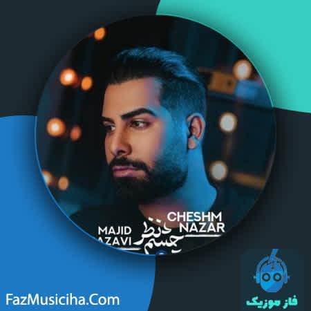 دانلود آهنگ مجید رضوی چشم نظر Majid Razavi Cheshm Nazar