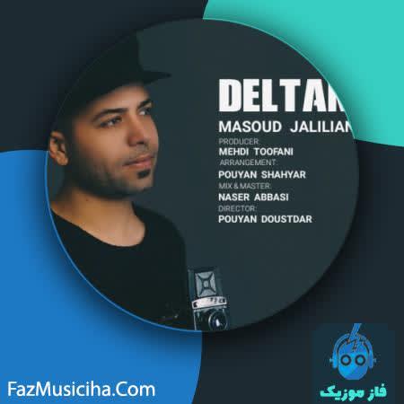 دانلود آهنگ کردی دانلود موزیک جدید مسعود جلیلیان دلتنگ Masoud Jalilian Deltang