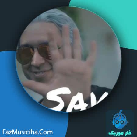 دانلود آهنگ مازیار فلاحی سیو Mazyar Fallahi Save