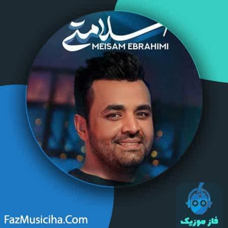 دانلود آهنگ میثم ابراهیمی سلامتی Meysam Ebrahimi Salamati