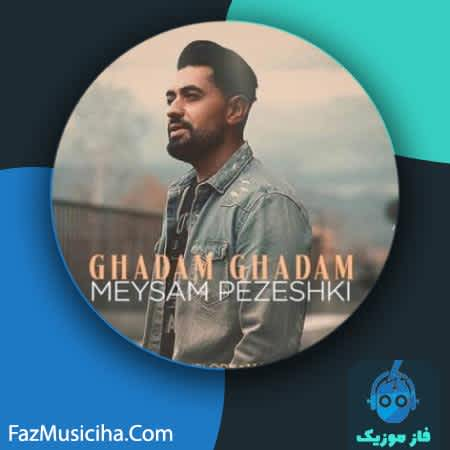 دانلود آهنگ میثم پزشکی قدم قدم Meysam Pezeshki Ghadam Ghadam