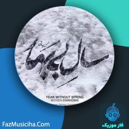 دانلود آهنگ محسن چاوشی سال بی بهار Mohsen Chavoshi Sale Bi Bahar