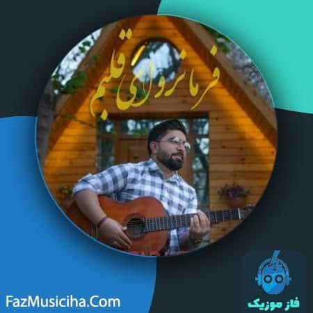 دانلود آهنگ مجتبی زارع فرمانروای قلبم Mojtaba Zare Farmanravaye Ghalbam
