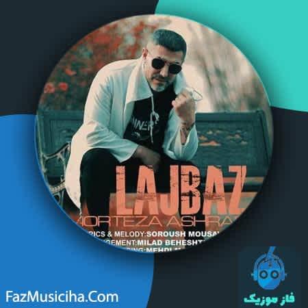 دانلود آهنگ مرتضی اشرفی لجباز Morteza Ashrafi Lajbaz