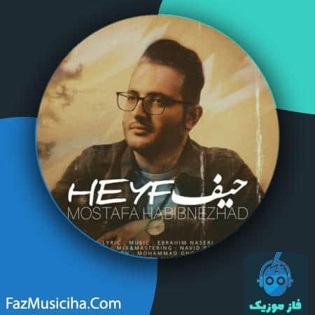 دانلود آهنگ مصطفی حبیب نژاد حیف Mostafa Habibnezhad Heyf