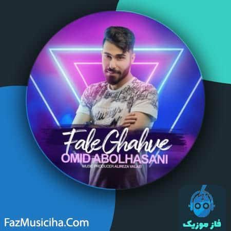 دانلود آهنگ امید ابوالحسنی فال قهوه Omid Abolhasani Fale Ghahve