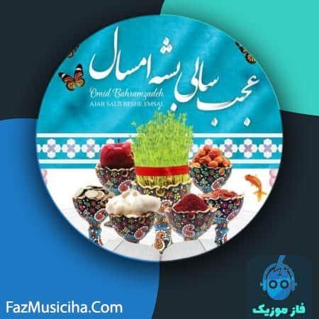 دانلود آهنگ امید بهرام زاده عجب سالی بشه امسال Omid Bahramzade Ajab Sali Beshe Emsal