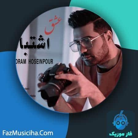 دانلود آهنگ پدرام حسین پور عشق اشتباه Pedram Hoseinpour Eshgh Eshtebah