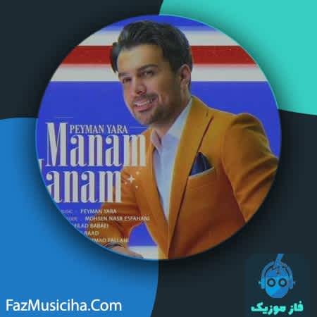 دانلود آهنگ پیمان یارا منم منم Peyman Yara Manam Manam